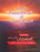 tolu-islam-aur-qurani-khidmat