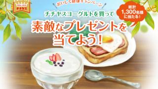 【終了】2016/11/30チチヤス ヨーグルトおいしく健康キャンペーン