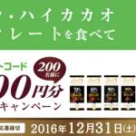 【終了】2016/12/31六甲バター リンツ・ハイカカオチョコレートを食べてLINEギフトコード1000円分を当てようキャンペーン