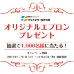 【終了】2016/11/30フライスターオリジナルエプロンプレゼント