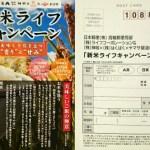【終了】2016/12/10ライフ×神明×はくばく×ヤマサ醤油 新米ライフキャンペーン