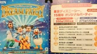 【終了】2016/11/8キリンビバレッジ 東京ディズニーシー15周年ドリームパーティーキャンペーン