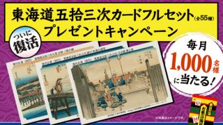 2019/1/31永谷園「東海道五拾三次カード」プレゼントキャンペーン