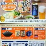 【終了】2016/12/19ライフコーポレーション×ミツカン・サントリー 鍋セットが当たる!キャンペーン