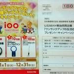 【終了】2017/1/10U.S.M.H×明治 ワンランクアップの生活応援グッズプレゼント!キャンペーン
