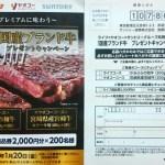 【終了】2017/1/20ライフ×ヤオコー×サントリー 国産ブランド牛プレゼントキャンペーン