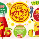 【終了】2017/3/31カゴメ ケチャップにムチュウ!ポケモンキャンペーン2017