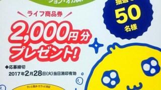 【終了】2017/2/28株ライフコーポレーション・オカ(株) 乾度良好 ライフ商品券2000円分プレゼント!