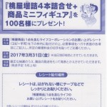 【終了】2017/3/31ライフコーポレーション・桃屋 桃屋フェアプレゼント