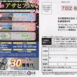 【終了】2017/4/14ライフコーポレーション・アサヒビール 春爛漫!!アサヒフェア
