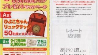 【終了】2017/5/16ライフ首都圏・日清食品 日清食品フェアプレゼントキャンペーン