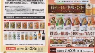 【終了】2017/5/28ライフ&味の素&キリングループ 特別な日は中華で乾杯キャンペーン