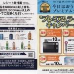 """【終了】2017/5/15ライフ&サントリー """"プレミアムライフ""""キャンペーン"""