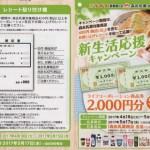 【終了】2017/5/17ライフ(首都圏)&森永乳業 新生活応援キャンペーン