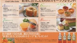 【終了】2017/8/31ライフ×ヤオコー×UCC 毎月変わる!紅茶に合うこだわりのスイーツプレゼント!