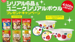 【終了】2017/9/30日清シスコ シリアル6品&ユニークシリアルボウル プレゼントキャンペーン