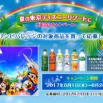 【終了】2017/7/1デイリーヤマザキ×キリンビバレッジ 夏の東京ディズニーリゾートにご招待!キャンペーン
