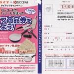 【終了】2017/6/30ライフコーポレーション×京セラ バーコードとレシートを送ってライフ商品券を当てよう!