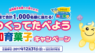 【終了】2017/12/31クラシエフーズ つくってたべよう知育菓子キャンペーン