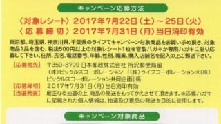 【終了】2017/7/31ライフコーポレーション×ピックルスコーポレーション共同企画