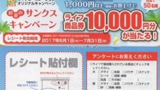 【終了】2017/8/5ライフコーポレーション 初夏のサンクスキャンペーン ペット関連商品を1000円以上お買上げでライフ商品券10000円分が当たる!