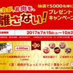 【終了】2017/10/29エバラ たれが、お肉を、離さない!プレゼントキャンペーン