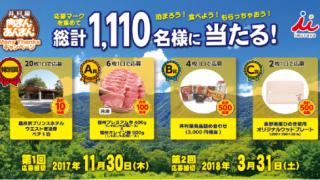 2018/3/31井村屋 肉まんあんまんManyThanksキャンペーン
