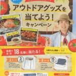 【終了】2017/8/31イオンリテール南関東 カゴメ商品を買ってアウトドアグッズを当てよう!キャンペーン