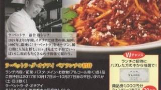 【終了】2017/8/31ライフ・エスビー食品・日本製粉 ラ・ベットラのランチご招待キャンペーン