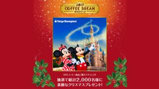 【終了】2017/11/30UCC 2017 COFFEE DREAMキャンペーン