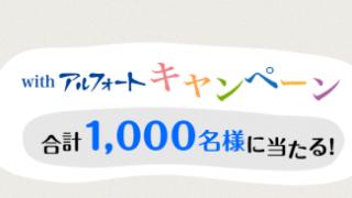 【終了】2017/12/28ブルボン withアルフォートキャンペーン 対象商品を買って当たる!
