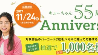 【終了】2017/11/24東海漬物 キューちゃん55周年 Anniversaryキャンペーン