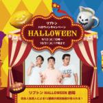 【終了】2017/10/31森永乳業 リプトンハロウィンキャンペーン