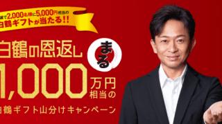 【終了】2018/1/31白鶴酒造 白鶴の恩返し1000万円相当の白鶴ギフト山分けキャンペーン