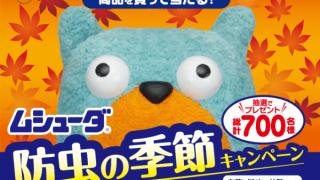 【終了】2017/11/30エステー ムシューダ 防虫の季節キャンペーン
