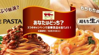 【終了】2017/10/31日清製粉 マ・マー 冷凍パスタ あなたはどっち?キャンペーン