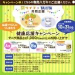 【終了】2017/11/14ライフ×タニタ 健康応援キャンペーン