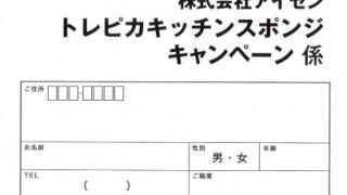 【終了】2017/9/30アイセン トレピカキッチンスポンジ キャンペーン