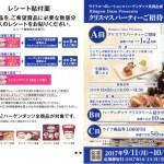 【終了】2017/10/23ライフコーポレーション×ハーゲンダッツ クリスマスパーティーご招待