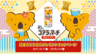 【終了】2018/3/31ロッテ 和のコアラのマーチ<きなこラテ> 日本のいいものプレゼントキャンペーン