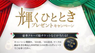 2017/12/31キング醸造 日の出みりん 輝くひとときプレゼントキャンペーン