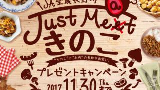 """【終了】2017/11/30JA全農長野  Just Meat きのこ""""きのこ""""と""""お肉""""の素敵な出会い。 プレゼントキャンペーン"""