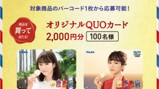 【終了】2017/12/28ブルボン ビスケットキャンペーン 商品を買って当たる!オリジナルQUOカードプレゼント