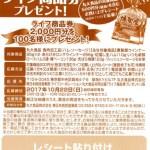 【終了】2017/10/22ライフコーポレーション・丸大食品 ライフ商品券プレゼント!