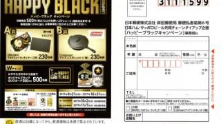 【終了】2017/11/7日本ハム・サッポロビール ハッピーブラックキャンペーン