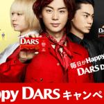 2018/5/15森永製菓 Happy DARS キャンペーン!! DARSオリジナル菅田将暉グッズプレゼント