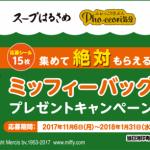 【終了】2018/1/31エースコック スープはるさめ・Pho・ccori気分 応募シール15枚集めて絶対もらえる!ミッフィーバッグプレゼントキャンペーン