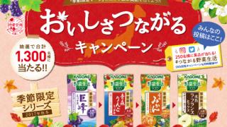【終了】2018/1/9カゴメ 野菜生活 おいしさつながるキャンペーン