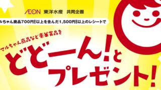 2017/12/20イオン×東洋水産 「マルちゃん どどーん!とプレゼントキャンペーン」