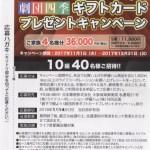 2018/1/14ライフコーポレーション・伊藤ハム 親子で観よう!劇団四季ギフトカードプレゼントキャンペーン
